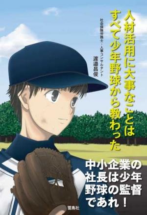 人材活用に大事なことはすべて少年野球から教わった