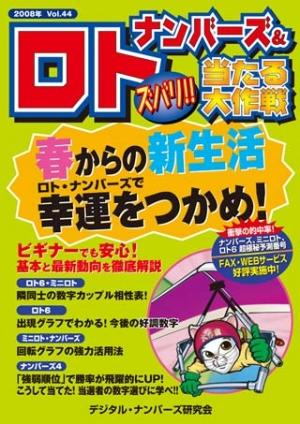 ナンバーズ&ロト ズバリ!!当たる大作戦 vol.44(2008/04)