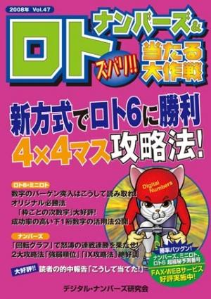 ナンバーズ&ロト ズバリ!!当たる大作戦 vol.47(2008/10)