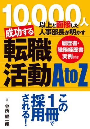 成功する転職活動AtoZ