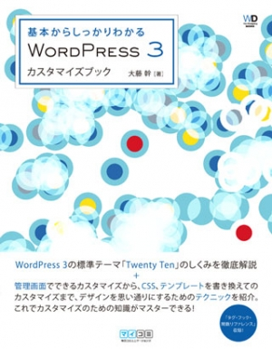 基本からしっかりわかる WordPress 3カスタマイズブック