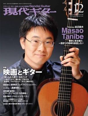 月刊現代ギター2010年12月号No.560(Lite版)