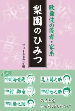 歌舞伎の役者・家系 梨園のひみつ