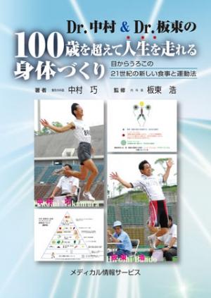 Dr.中村&Dr.坂東の100歳を超えて人生を走れる身体づくり