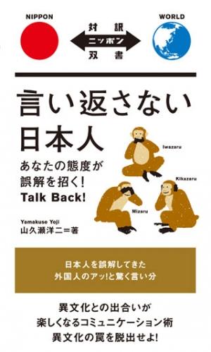 言い返さない日本人