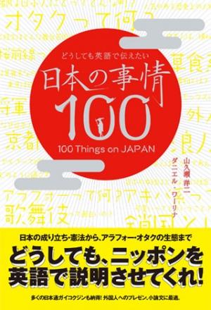 どうしても英語で伝えたい日本の事情100