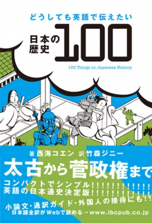 どうしても英語で伝えたい日本の歴史100