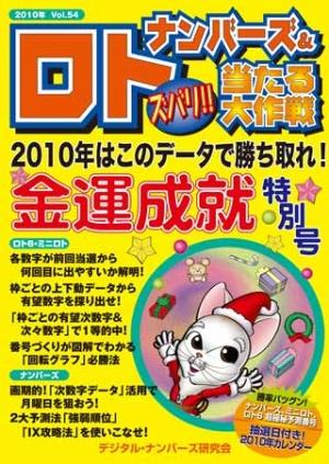 ナンバーズ&ロト ズバリ!!当たる大作戦 Vol.54(2009/12)