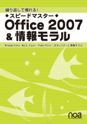 繰り返して慣れる! スピードマスター Office2007&情報モラル