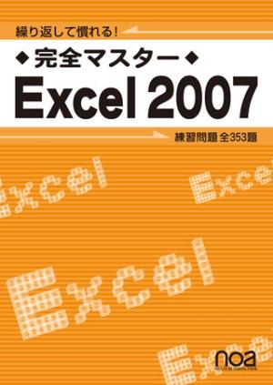 繰り返して慣れる! 完全マスター Excel2007