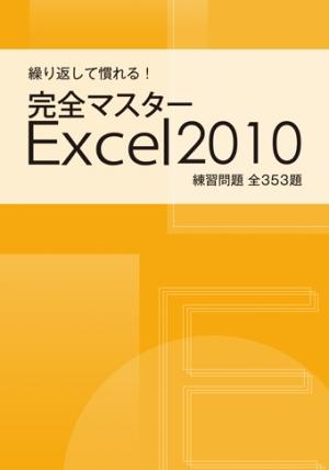 繰り返して慣れる! 完全マスター Excel2010