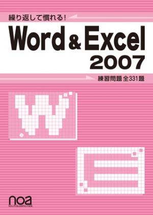 繰り返して慣れる!Word&Excel2007