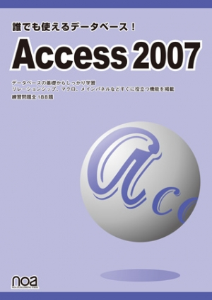 誰でも使えるデータベース! Access2007