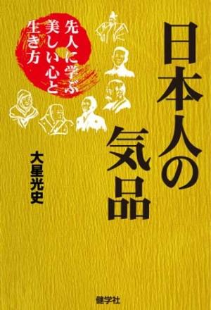 先人に学ぶ美しい心と生き方 日本人の気品