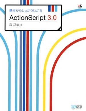 基本からしっかりわかるActionScript 3.0