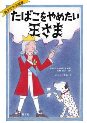 親子で学ぶ禁煙読本 たばこをやめたい王さま