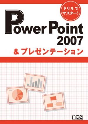 ドリルでマスター! PowerPoint2007&プレゼンテーション