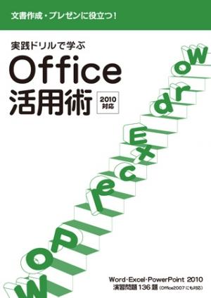 文書作成・プレゼンに役立つ! 実践ドリルで学ぶ Office活用術2007・2010対応