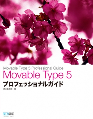 Movable Type 5プロフェッショナルガイド