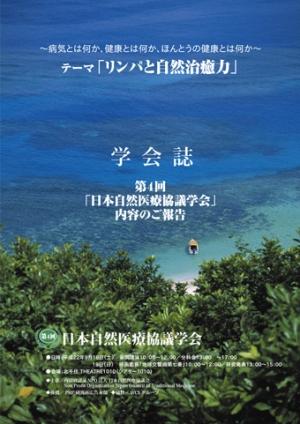第4回日本自然医療協議学会 学会誌