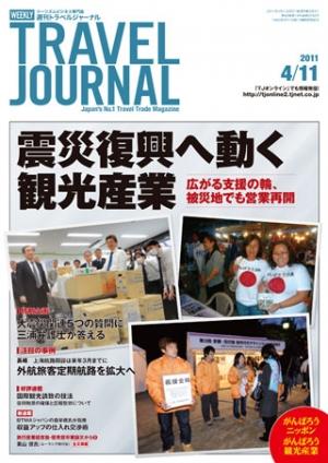 週刊トラベルジャーナル 2011年4月11日号