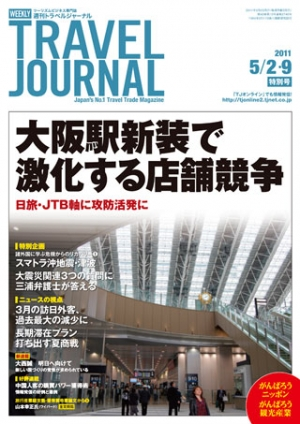週刊トラベルジャーナル 2011年5月2・9日号