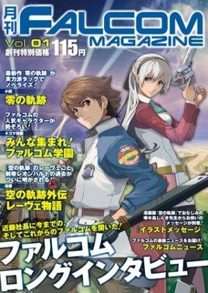 月刊FALCOM MAGAZINE(ファルコムマガジン)vol.1