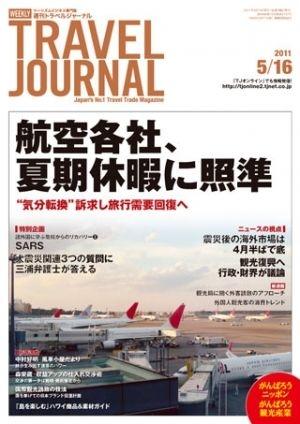 週刊トラベルジャーナル 2011年5月16日号