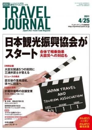 週刊トラベルジャーナル 2011年4月25日号