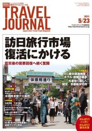 週刊トラベルジャーナル 2011年5月23日号