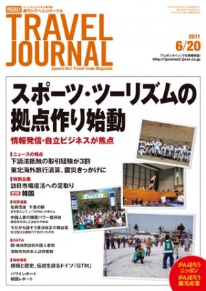 週刊トラベルジャーナル  2011年6月20日号