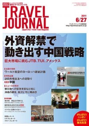 週刊トラベルジャーナル 2011年6月27日号