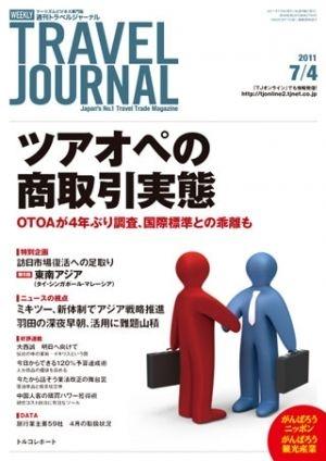 週刊トラベルジャーナル 2011年7月4日号