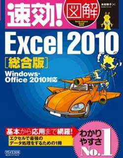 excel2010  購入