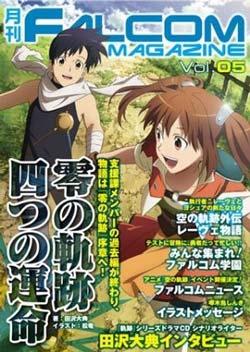 月刊FALCOM MAGAZINE(ファルコムマガジン)vol.5