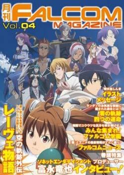 月刊FALCOM MAGAZINE(ファルコムマガジン)vol.4
