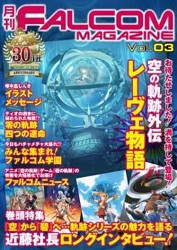 月刊FALCOM MAGAZINE(ファルコムマガジン)vol.3