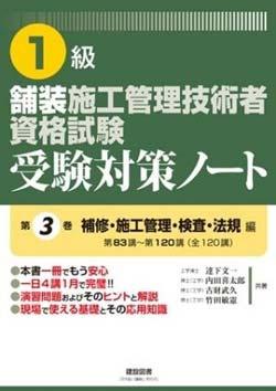 1級 舗装施工管理技術者資格試験 受験対策ノート  第3巻