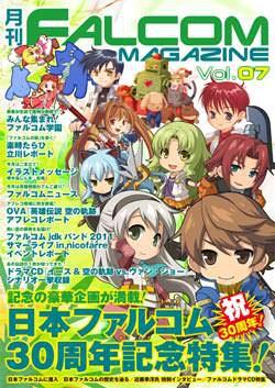 月刊FALCOM MAGAZINE(ファルコムマガジン)vol.7