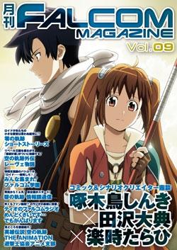 月刊FALCOM MAGAZINE(ファルコムマガジン)vol.9