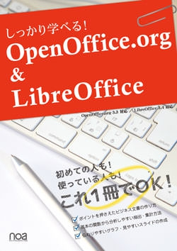 しっかり学べる!OpenOffice.org&LibreOffice