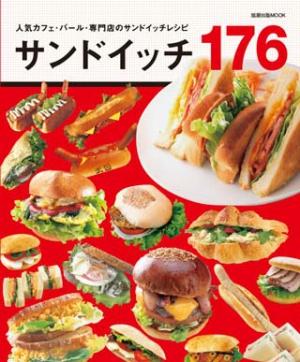 サンドイッチ176