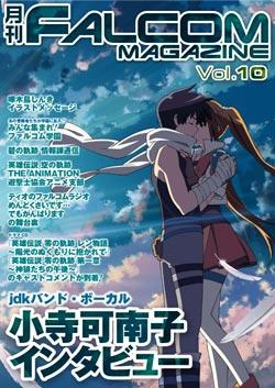 月刊FALCOM MAGAZINE(ファルコムマガジン)vol.10