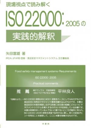 現場視点で読み解くISO22000:2005の実践的解釈