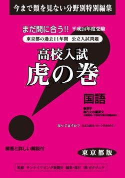 東京都版 国語 高校入試 『虎の巻』