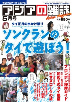 月刊『アジアの雑誌』2012年5月号