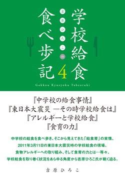 吉原ひろこの学校給食食べ歩記 4