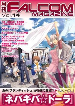 月刊FALCOM MAGAZINE(ファルコムマガジン)vol.14