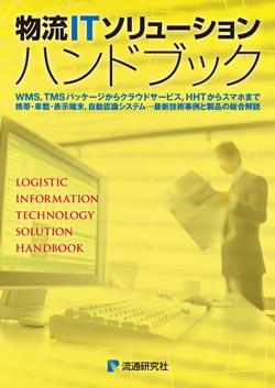 物流ITソリューションハンドブック