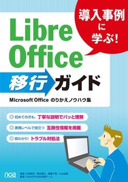 導入事例に学ぶ!LibreOffice移行ガイド